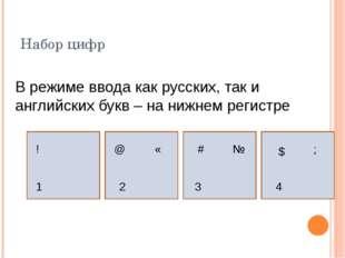Набор цифр В режиме ввода как русских, так и английских букв – на нижнем реги