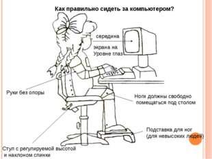 Руки без опоры Стул с регулируемой высотой и наклоном спинки середина экрана