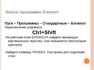 Пуск – Программы – Стандартные – Блокнот Переключение алфавита: Ctrl+Shift Н
