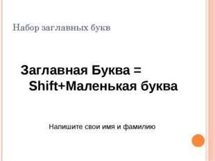 Набор заглавных букв Заглавная Буква = Shift+Маленькая буква Напишите свои им