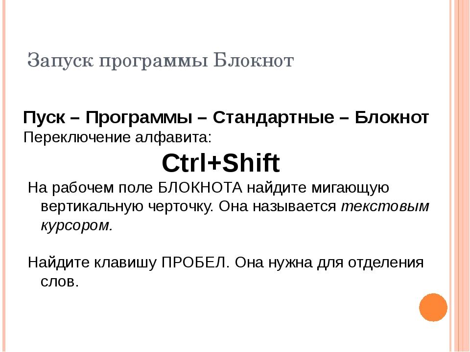 Пуск – Программы – Стандартные – Блокнот Переключение алфавита: Ctrl+Shift Н...
