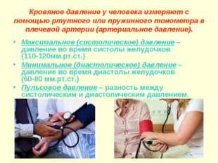 Кровяное давление у человека измеряют с помощью ртутного или пружинного тоном