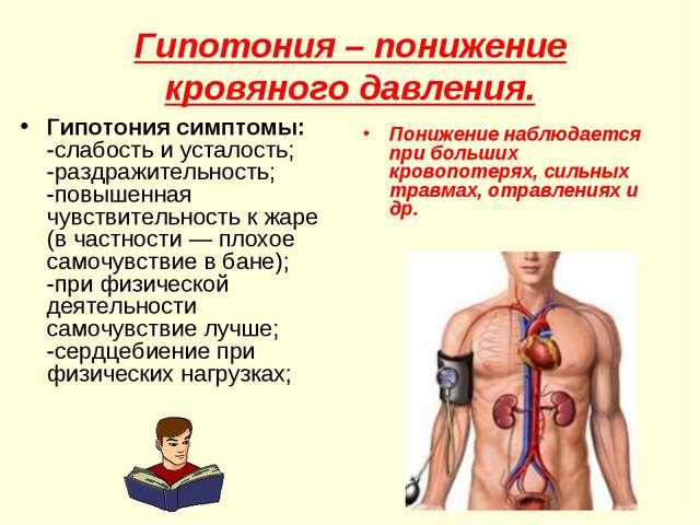 Гипотония – понижение кровяного давления. Гипотония симптомы: -слабость и уст...