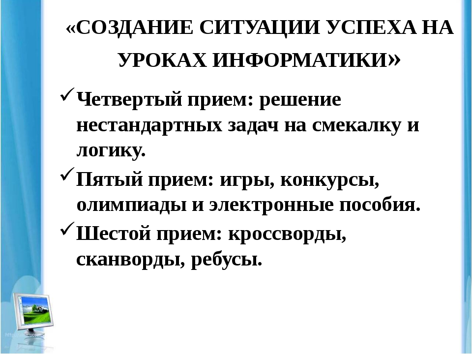 «СОЗДАНИЕ СИТУАЦИИ УСПЕХА НА УРОКАХ ИНФОРМАТИКИ» Четвертый прием: решение нес...