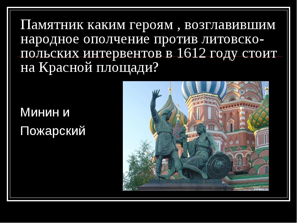 Памятник каким героям , возглавившим народное ополчение против литовско-польс...
