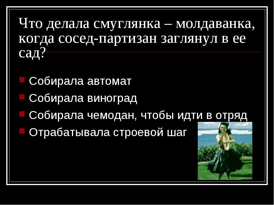 Что делала смуглянка – молдаванка, когда сосед-партизан заглянул в ее сад? Со...