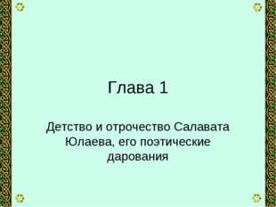 Глава 1 Детство и отрочество Салавата Юлаева, его поэтические дарования