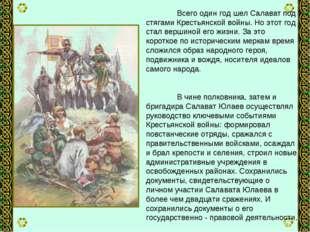 Всего один год шел Салават под стягами Крестьянской войны. Но этот год стал
