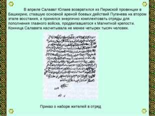 В апреле Салават Юлаев возвратился из Пермской провинции в Башкирию, ставшую