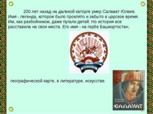 200 лет назад на далекой каторге умер Салават Юлаев. Имя - легенда, которое