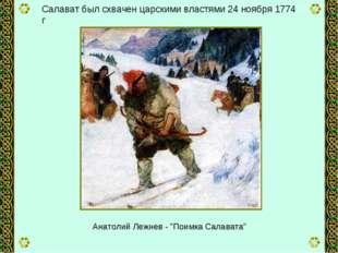 """Салават был схвачен царскими властями 24 ноября 1774 г Анатолий Лежнев - """"Пои"""