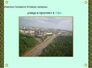 Именем Салавата Юлаева названы: улица и проспект в Уфе