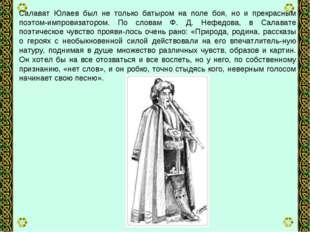 Салават Юлаев был не только батыром на поле боя, но и прекрасным поэтом-импро