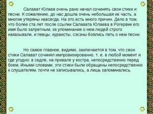 Салават Юлаев очень рано начал сочинять свои стихи и песни. К сожалению, до