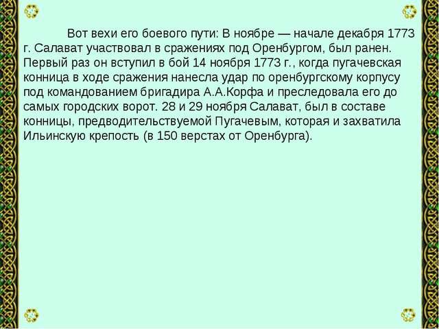 Вот вехи его боевого пути: В ноябре — начале декабря 1773 г. Салават участво...