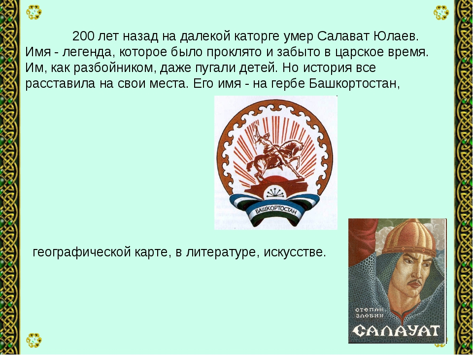 200 лет назад на далекой каторге умер Салават Юлаев. Имя - легенда, которое...