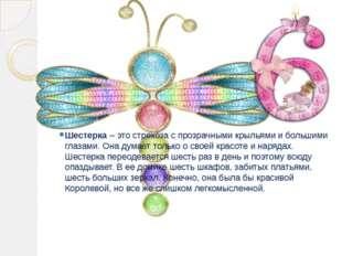 Шестерка– это стрекоза с прозрачными крыльями и большими глазами. Она думае