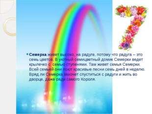 Семеркаживет высоко, на радуге, потому что радуга – это семь цветов. В уютн