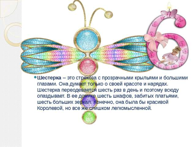 Шестерка– это стрекоза с прозрачными крыльями и большими глазами. Она думае...