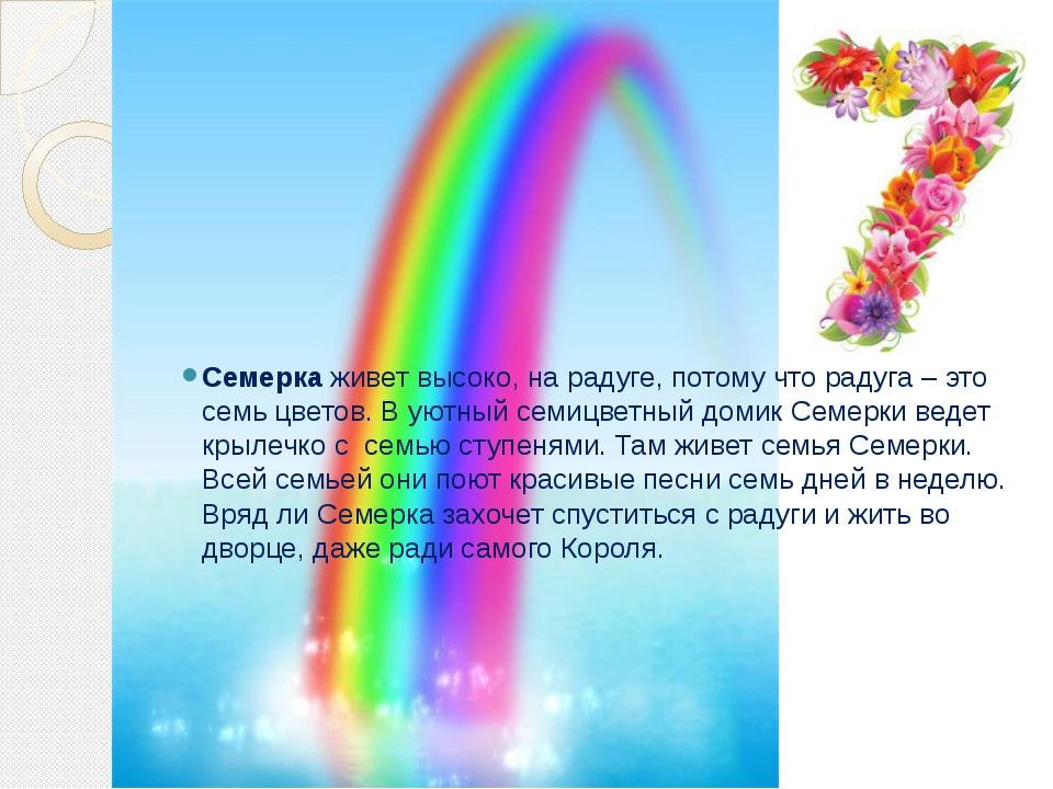 Семеркаживет высоко, на радуге, потому что радуга – это семь цветов. В уютн...