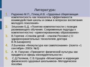 Литература: Радченко М.П., Плющ И.В. «Здоровье сберегающая компетентность как