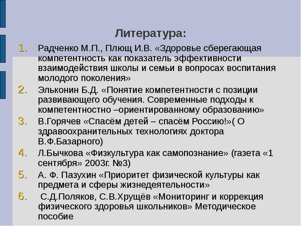 Литература: Радченко М.П., Плющ И.В. «Здоровье сберегающая компетентность как...