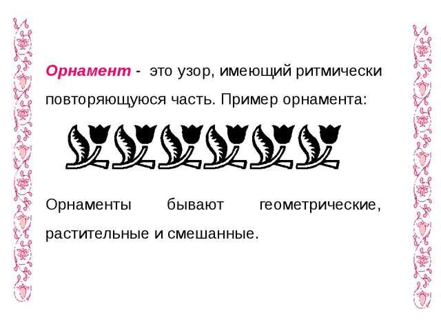 Орнамент - это узор, имеющий ритмически повторяющуюся часть. Пример орнамента...