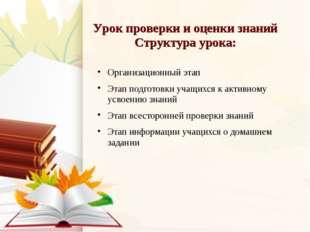 Урок проверки и оценки знаний Структура урока: Организационный этап Этап подг