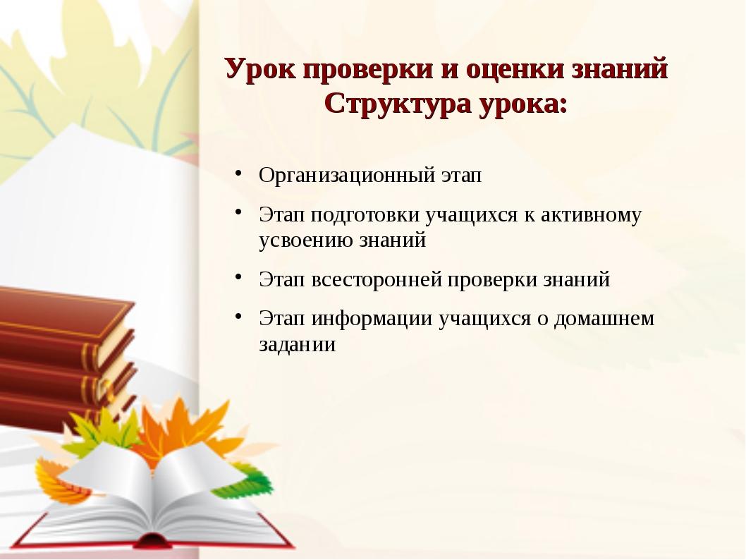 Урок проверки и оценки знаний Структура урока: Организационный этап Этап подг...