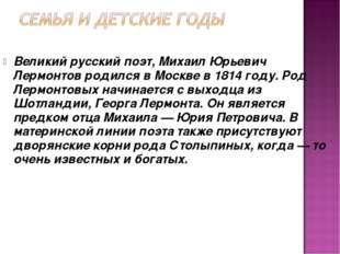 Великий русский поэт,Михаил Юрьевич Лермонтовродился в Москве в 1814 году.