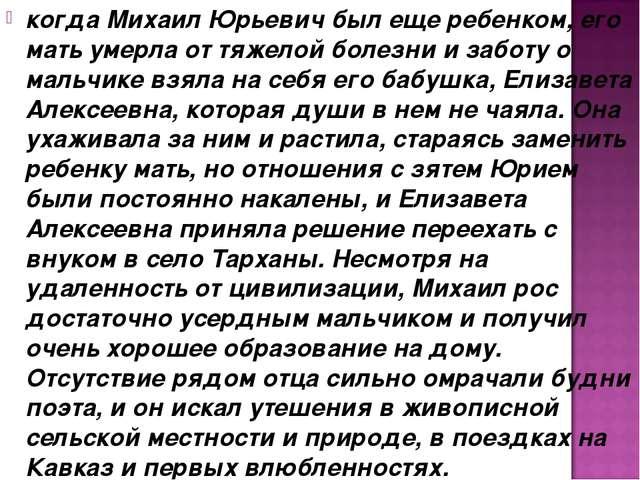 когда Михаил Юрьевич был еще ребенком, его мать умерла от тяжелой болезни и з...