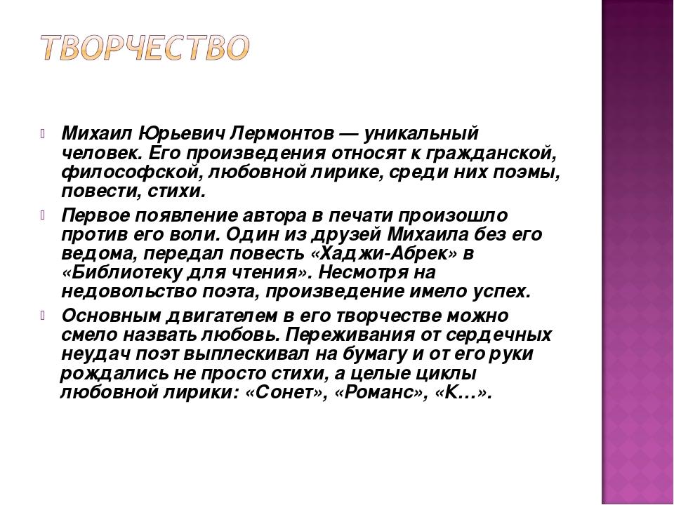 Михаил Юрьевич Лермонтов — уникальный человек. Его произведения относят к гра...