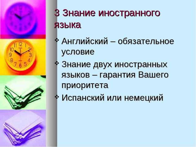 3 Знание иностранного языка Английский – обязательное условие Знание двух ино...