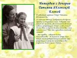 """Интервью с дочерью Татьяны Яблонской Еленой В известной картине """"Утро"""" Татьян"""