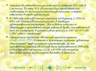 Татьяна Ниловна Яблонская родилась 24 февраля 1917 года в Смоленске. Ее отец