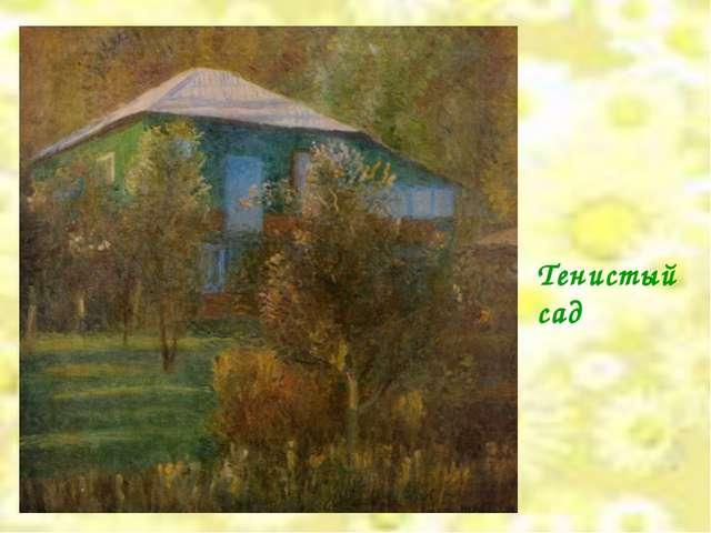 Тенистый сад