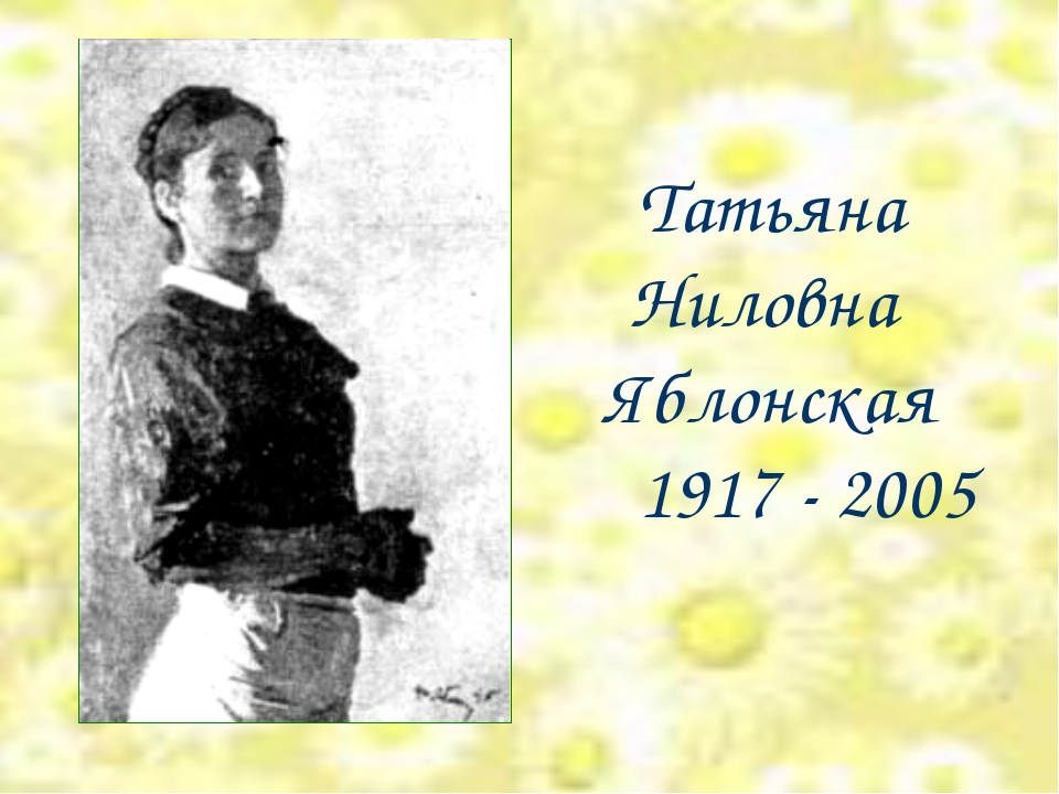 Татьяна Ниловна Яблонская 1917 - 2005