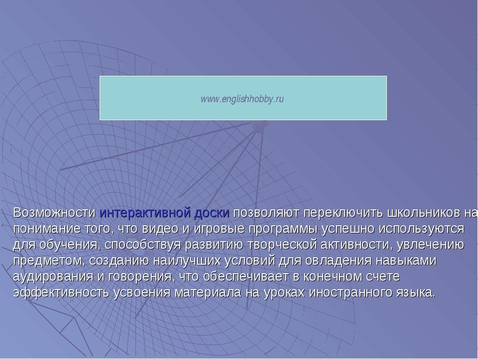 Возможности интерактивной доски позволяют переключить школьников на понимание...