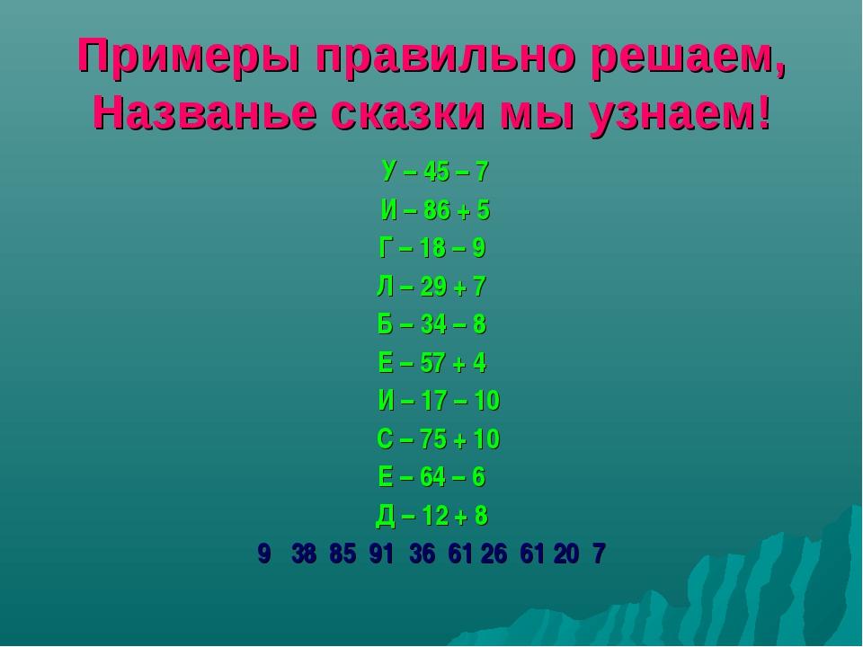 Примеры правильно решаем, Названье сказки мы узнаем! У – 45 – 7 И – 86 + 5 Г...