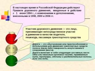 Правила дорожного движения В настоящее время в Российской Федерации действуют