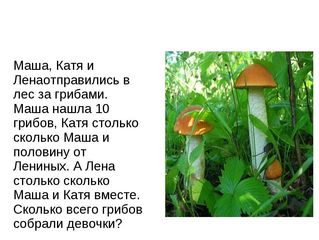 Маша, Катя и Ленаотправились в лес за грибами. Маша нашла 10 грибов, Катя ст...