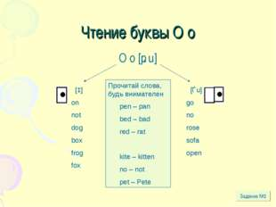 Чтение буквы О о О о [ǝu] [ɔ] on not dog box frog fox [ǝu] go no rose sofa op