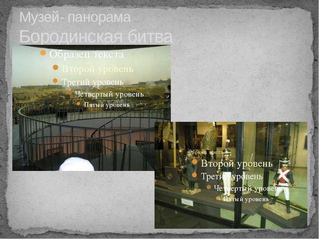 Музей- панорама Бородинская битва