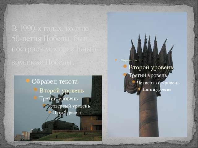 В1990-хгодах, ко дню 50-летияПобеды, был построен мемориальный комплекс По...