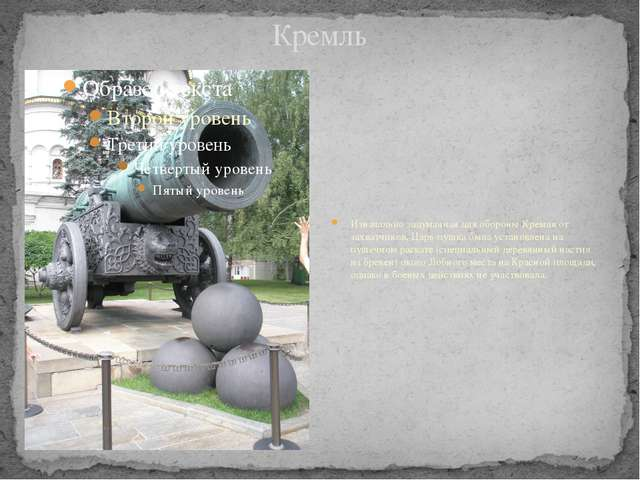 Кремль Изначально задуманная для обороныКремляoт зaхвaтчикoв, Царь-пушка бы...