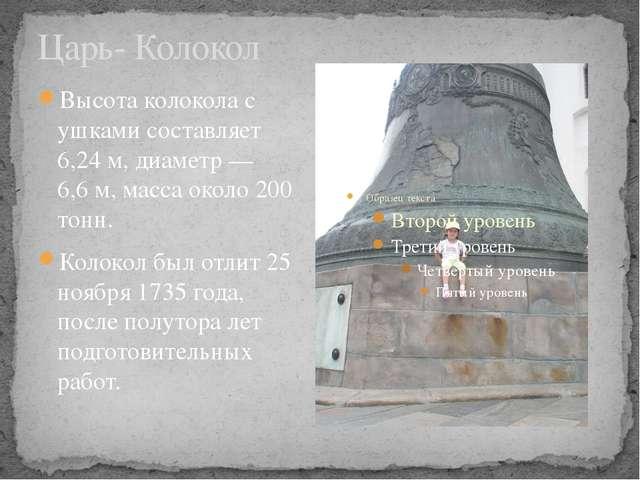 Царь- Колокол Высота колокола с ушками составляет 6,24м,диаметр— 6,6м, ма...