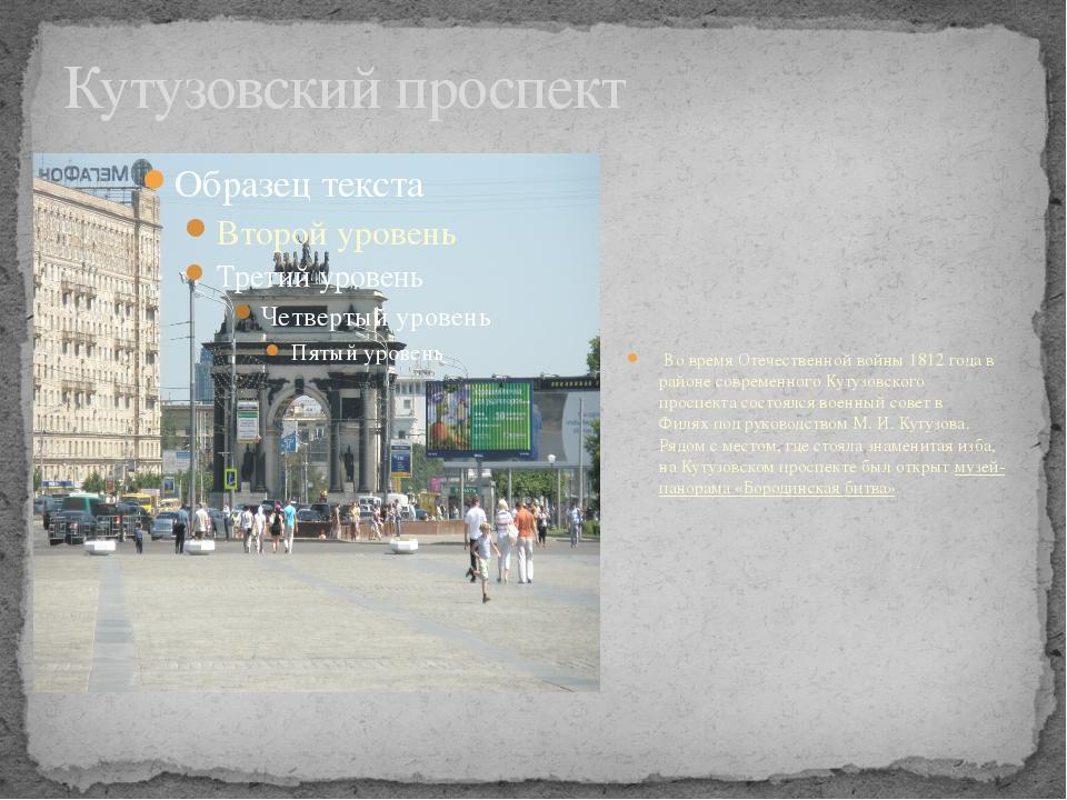 Кутузовский проспект Во времяОтечественной войны1812 годав районе совреме...