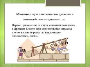 Механика – наука о механическом движении и взаимодействие материальных тел. П