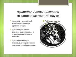 Архимед- основоположник механики как точной науки Архимед – величайший матема