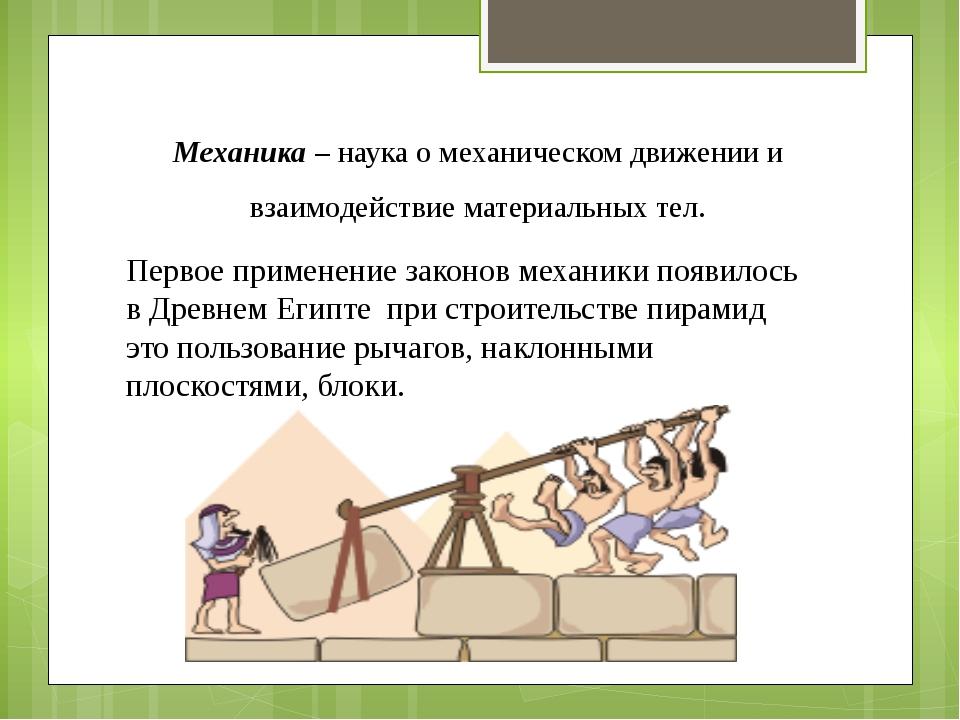 Механика – наука о механическом движении и взаимодействие материальных тел. П...